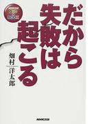 だから失敗は起こる (NHK出版DVD+BOOK)