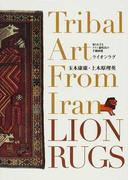 ライオンラグ 知られざるイラン遊牧民の手織絨毯 (布楽人双書)