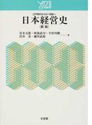 日本経営史 江戸時代から21世紀へ 新版