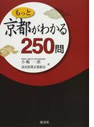もっと京都がわかる250問