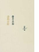 詩的分析 (le livre de luciole)