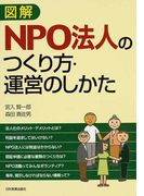 図解NPO法人のつくり方・運営のしかた