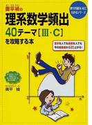 奥平禎の理系数学頻出40テーマ〈Ⅲ・C〉を攻略する本 (数学が面白いほどわかるシリーズ)
