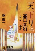 天下り酒場 新奇想小説 (祥伝社文庫)(祥伝社文庫)