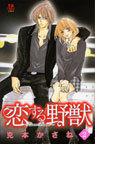 恋する野獣 Love Beast 2 (恋愛MAX COMICS)