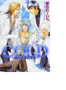 COLD~絶対零度の恋人~ (KAIOHSHA COMICS)