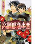 高瀬邸恋事変 (KAIOHSHA COMICS)