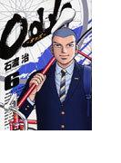 Odds 6 (ヤングサンデーコミックス)