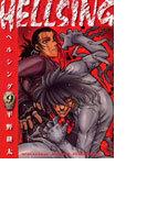 Hellsing 9 (YKコミックス)(YKコミックス)