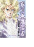 銀河英雄伝説 1 英雄たちの肖像 (RYU COMICS)