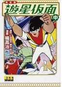 遊星仮面 中 完全版 (マンガショップシリーズ)