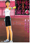 私の甲子園 4 (ACTION COMICS)