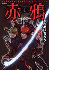 赤鴉 1 (SPコミックス)