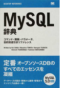 MySQL辞典 コマンド・関数・パラメータ、目的別逆引きリファレンス (DESKTOP REFERENCE)