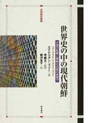 世界史の中の現代朝鮮 大国の影響と朝鮮の伝統の狭間で (世界歴史叢書)