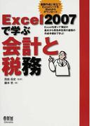 Excel 2007で学ぶ会計と税務 Excelを使って簿記の基本から青色申告用の書類の作成手順まで学ぶ!