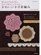 モチーフ&ブレードでつくるかわいいかぎ針編み Handmade Crochet Book 編み方のポイントレッスン付き (SEIBIDO MOOK)