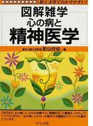 心の病と精神医学 第2版 (図解雑学)