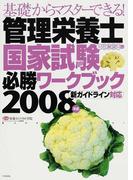 基礎からマスターできる!管理栄養士国家試験必勝ワークブック 2008年版 (きそカンワークブック)