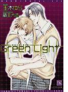 Green Light (新書館ディアプラス文庫)(新書館ディアプラス文庫)