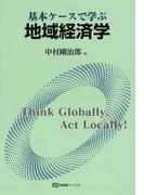 基本ケースで学ぶ地域経済学 (有斐閣ブックス)