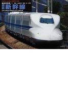 最新車両集 1 最新新幹線 (ヤマケイ・レイル・グラフィックス)