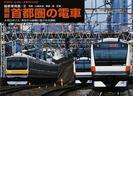 最新車両集 2 最新首都圏の電車 (ヤマケイ・レイル・グラフィックス)