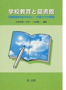 学校教育と図書館 司書教諭科目のねらい・内容とその解説