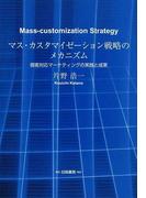 マス・カスタマイゼーション戦略のメカニズム 個客対応マーケティングの実践と成果
