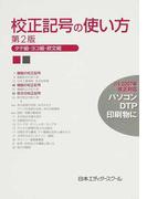 校正記号の使い方 タテ組・ヨコ組・欧文組 第2版