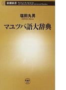 マユツバ語大辞典 (新潮新書)(新潮新書)