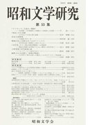昭和文学研究 第55集