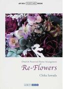 Re‐Flowers Dried & Preserved Flower Arrangement (ART BOX/POSTCARD BOOK)