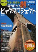 世界に誇る日本の建造物現代日本を創ったビッグプロジェクト (なるほど知図帳)