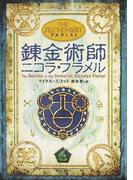 錬金術師ニコラ・フラメル (アルケミスト)