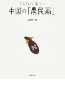 こんなに楽しい中国の「農民画」