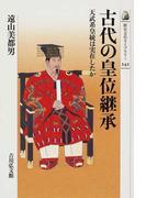 古代の皇位継承 天武系皇統は実在したか (歴史文化ライブラリー)