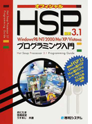 最新HSP3.1プログラミング入門 オフィシャル