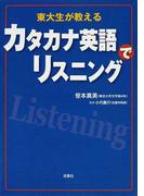 東大生が教えるカタカナ英語でリスニング
