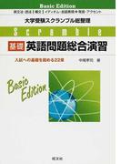 基礎英語問題総合演習 入試への基礎を固める22章 (大学受験スクランブル総整理)