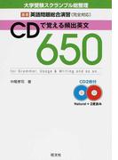 CDで覚える頻出英文650 (大学受験スクランブル総整理)