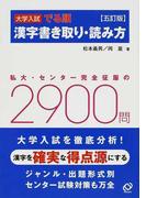 大学入試でる順漢字書き取り・読み方 完全征服2900 5訂版