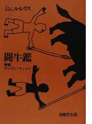 闘牛鑑 オンデマンド版
