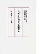 ラディカルな日本国憲法 オンデマンド版 (晶文社オンデマンド選書)