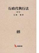 行政代執行法 新版 オンデマンド版 (有斐閣双書 理論・実務編)