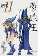 遊☆戯☆王 Vol.11