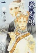 岸辺の唄 1 (ホーム社漫画文庫)(ホーム社漫画文庫)