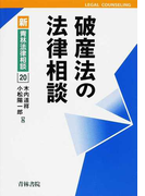 破産法の法律相談 (新・青林法律相談)