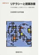 リテラシーと授業改善 PISAを契機とした現代リテラシー教育の探究 (教育方法)