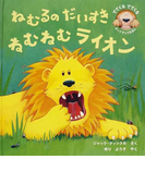 ねむるのだいすきねむねむライオン (でてくるでてくるポップアップえほん)